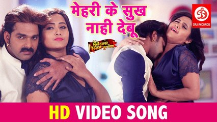 Mehari Ke Sukh Nahi Debu ( VIDEO SONG 2019) Pawan Singh & Kajal Raghwani | Bhojpuri Song 2019 { HD }