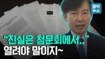 [엠빅뉴스] 확대일로 '조국 의혹'.. 인사청문회 일정 밀고 당기는 여야의 속내