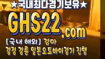 일본경마 ✧ GHS 22 . COM ✧ 국내경마