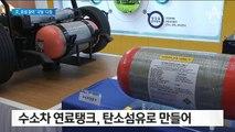 수소차 연료탱크도 국산 탄소섬유로 만든다…'탈일본' 눈앞