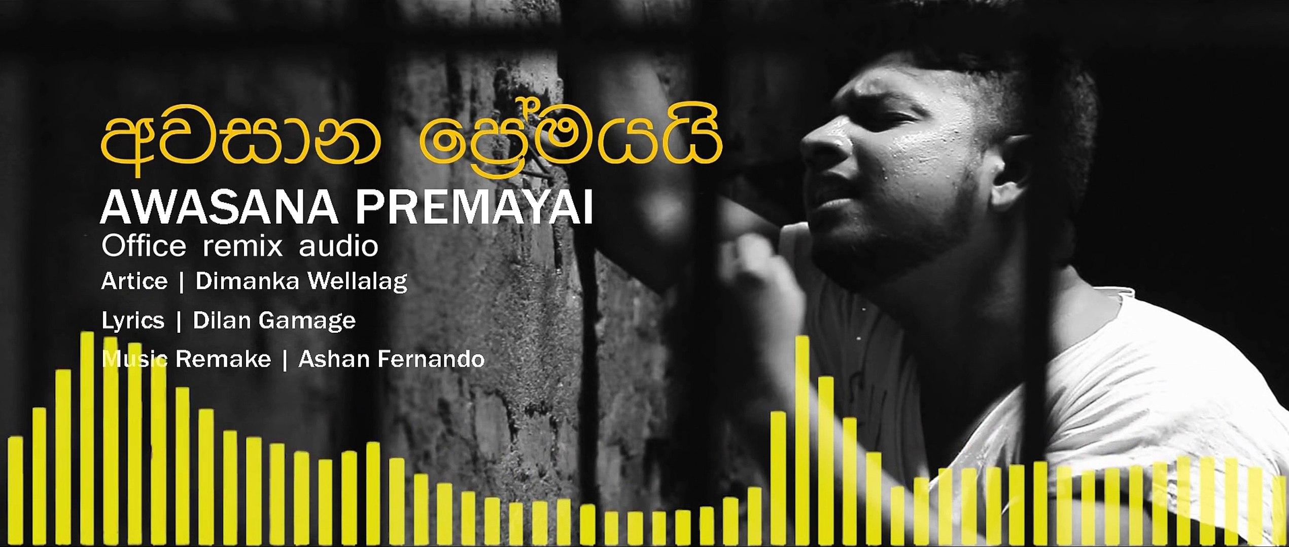 Awasana Premaya Remake - Dimanka Wallalage Official Audio 2019