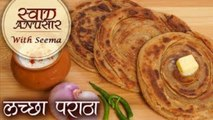 लच्छा पराठा - Lachha Paratha   Multi Layered Indian Flat Bread   Quick and Easy Recipe - Seema Gadh