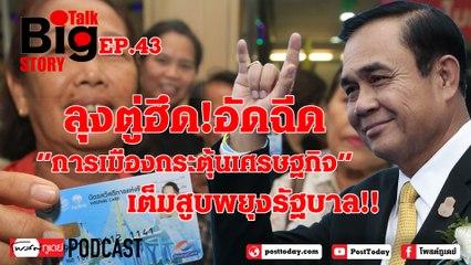 ลุงตู่ฮึดอัดฉีด'การเมือง-กระตุ้นศก.เต็มสูบพยุงรัฐบาล!!!