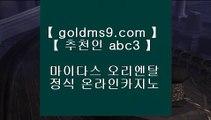 필리핀푸잉✓✅리쟐파크카지노 | goldms9.com | 리쟐파크카지노 | 솔레이어카지노 | 실제배팅✅♣추천인 abc5♣ ✓필리핀푸잉