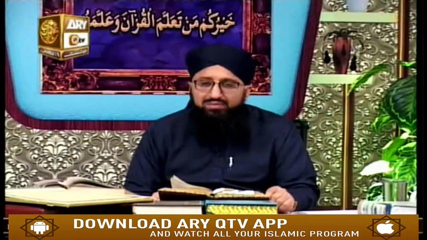 Quran Suniye Aur Sunaiye - 20th August  2019 - ARY Qtv
