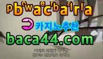 ll실시간카지노|| baca44.com |코인카지노⚕바카라사이트추천-銅) -바카라사이트추천 인터넷바카라사이트 온라인바카라사이트추천 온라인카지노사이트추천 인터넷카지노사이트추천⚕ll실시간카지노|| baca44.com |코인카지노