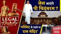 कांग्रेस नेता P Chidambaram पर लटकी गिरफ्तारी की तलवार और दिनभर की Legal News।वनइंडिया हिंदी