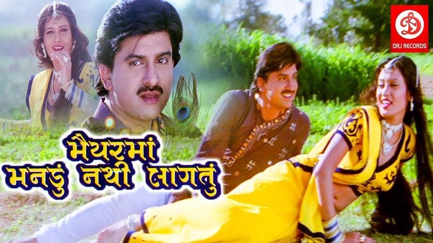 Maiyar Ma Mandu Nathi Lagtu (મૈયરમાં મનડું નથી લાગતું) Hiten Kumar, Anandi | ગુજરાતી HD Movie