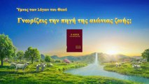 Χριστιανικοί ύμνοι | Γνωρίζεις την πηγή της αιώνιας ζωής;