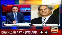 Off The Record | Kashif Abbasi | ARYNews | 20 August 2019