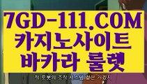 『 솔레어카지노』⇲해외카지노불법⇱ 【 7GD-111.COM 】먹튀카지노게임 실재바카라⇲해외카지노불법⇱『 솔레어카지노』