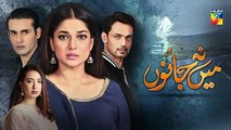 Mein Na Janoo Episode 7 Promo HUM TV Drama - 2 August 2019