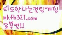 【풀팟홀덤】【로우컷팅 】【rkfh321.com 】클로버게임【rkfh321.com 】클로버게임pc홀덤pc바둑이pc포커풀팟홀덤홀덤족보온라인홀덤홀덤사이트홀덤강좌풀팟홀덤아이폰풀팟홀덤토너먼트홀덤스쿨강남홀덤홀덤바홀덤바후기오프홀덤바서울홀덤홀덤바알바인천홀덤바홀덤바딜러압구정홀덤부평홀덤인천계양홀덤대구오프홀덤강남텍사스홀덤분당홀덤바둑이포커pc방온라인바둑이온라인포커도박pc방불법pc방사행성pc방성인pc로우바둑이pc게임성인바둑이한게임포커한게임바둑이한게임홀덤텍사스홀덤바닐라p