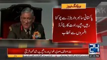Leaked!! Indian Army Chief Bipin Rawat Admits Defeat Against Pakistan