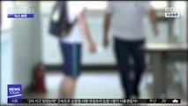 """[뉴스터치] """"여교사, 불법 과외한 남학생과 부적절 관계""""…조사 착수"""
