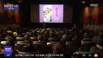 [투데이 연예톡톡] '김복동' 6만 5천 관객 돌파…스타들 지지