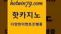 보드게임 BACCARA$hotwin79.com )-카지노-바카라-카지노사이트-바카라사이트-마이다스카지노$보드게임 BACCARA