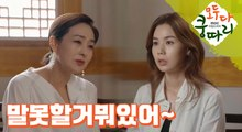[Everybody say kungdari] EP21 approach again for fear of detection ,모두 다 쿵따리 20190813