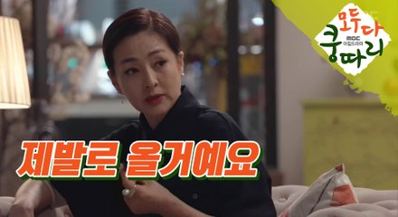 [Everybody say kungdari] EP25 revealing innermost thoughts by giving evidence ,모두 다 쿵따리 20190819