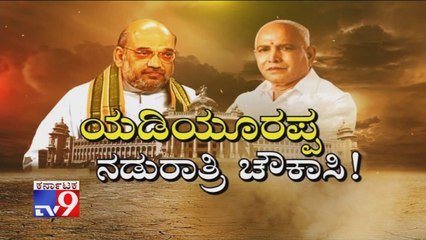 Yediyurappa Nadurathri Chowkasi:CM BSY Changes To Amit Shah's List Of Ministers Overnight
