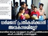 ധര്മജന് പ്രതികരിക്കാന് അവകാശമില്ലേ? Shafi Parambil Backs Dharmajan Bolgatty, CM Flood Relief Fund