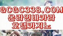 【 라이브바카라사이트 】↱루틴카지노↲ 【 GCGC338.COM 】 솔레어카지노 / 솔레어바카라 / 88카지노게임↱루틴카지노↲【 라이브바카라사이트 】