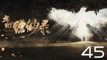 【超清】《九州飘渺录》第45集 刘昊然/宋祖儿/陈若轩/张志坚/李光洁/许晴/江疏影/王鸥
