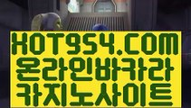 『먹튀헌터 온라인카지노 』《카지노 》 (°→ HOT954.COM ←°)마이다스정품《카지노 》『먹튀헌터 온라인카지노 』