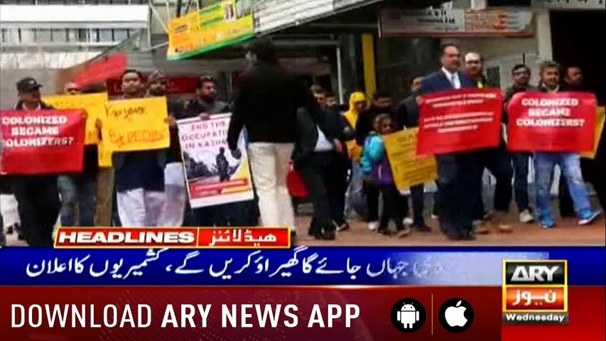 ARY News Headlines |Curfew in Indian occupied Kashmir enters 17th day| 12PM | 21 Aug 2019