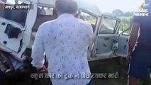बच्चों को बिठा रही स्कूल की गाड़ी को ट्रक ने पीछे मारी टक्कर, 10 बच्चे हुए घायल