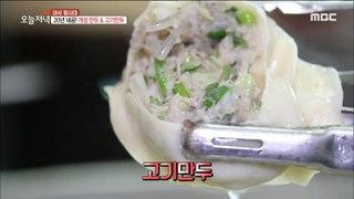 [TASTY] Beef dumpling hot pot 2, 생방송오늘저녁 20190822