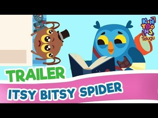 Itsy Bitsy Spider | Official Trailer | Releasing 23rd August | Telugu Rhymes | KinToons Telugu
