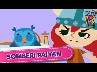 Somberi Paiyan - சோம்பேறி பைய்யன்   Tamil Nursery Rhymes For Kids   KinToons Tamil