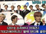 ′2019 소리바다 어워즈′ ATEEZ(에이티즈), 블랙 댄디룩 끝판왕