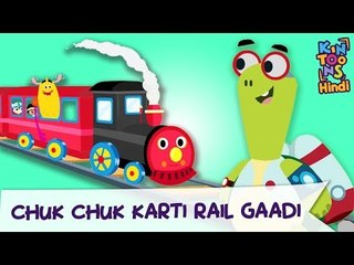 Chuk Chuk Karti Rail Gaadi - Hindi Balgeet | Hindi Nursery Rhymes And Kids Songs | KinToons Hindi
