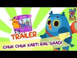 Chuk Chuk Karti Rail Gadi | Official Trailer | Releasing 29th July | KinToons Hindi