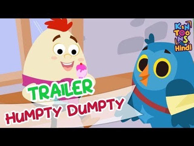 Humpty Dumpty - हंप्टी डंप्टी | Official Trailer | Releasing 19th August | KinToons Hindi