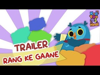 Color Song - Rang Ke Gaane  | Official Trailer | Releasing 11th March | KinToons Hindi