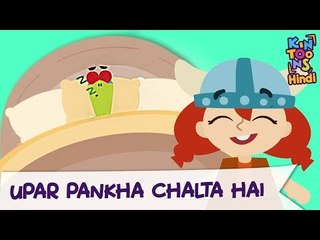 Upar Pankha Chalta Hai - Hindi Balgeet | Hindi Nursery Rhymes And Kids Songs | KinToons Hindi