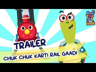 Chuk Chuk Karti Rail Gaadi | Official Trailer | Releasing 6th May | KinToons Hindi