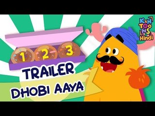 Dhobi Aaya | Official Trailer | Releasing 22nd April| KinToons Hindi