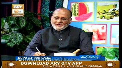 Hikmat Aur Sehat - 21st August 2019 - ARY Qtv