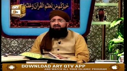 Quran Suniye Aur Sunaiye - 21st August  2019 - ARY Qtv