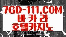 『 온라인카지노』⇲먹튀없는 바카라사이트⇱ 【 7GD-111.COM 】카지노 슬롯게임 블랙잭사이트 마이다스총판⇲먹튀없는 바카라사이트⇱『 온라인카지노』