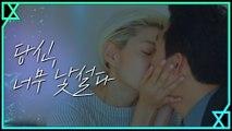 [8화 예고] '너무 낯설어…' 드디어 마음이 통한 박성웅♥이엘?