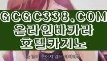【 바카라잘하는법 】↱라이브 바카라 마이다스↲ 【 GCGC338.COM 】충전 COD카지노호텔 현금 라이브카지노↱라이브 바카라 마이다스↲【 바카라잘하는법 】