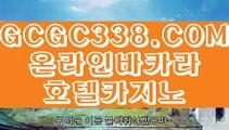 【 실시간중계바카라 】↱강원랜드 바카라 미니멈↲ 【 GCGC338.COM 】온라인바카라 인터넷카지노 카지노신규가입↱강원랜드 바카라 미니멈↲【 실시간중계바카라 】