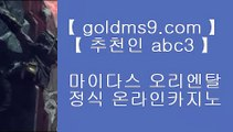 마이다스카지노 ■리쟐파크카지노 | GOLDMS9.COM ♣ 추천인 ABC3 | 리쟐파크카지노 | 솔레이어카지노 | 실제배팅■ 마이다스카지노