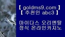 ✅카지노사이트 ✅♆리쟐파크카지노 | goldms9.com | 리쟐파크카지노 | 솔레이어카지노 | 실제배팅◈추천인 ABC3◈ ♆✅카지노사이트 ✅