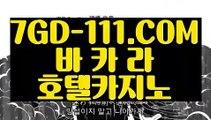 『 온라인바카라』⇲실시간아바타⇱ 【 7GD-111.COM 】인터넷카지노  호텔온라인카지노⇲실시간아바타⇱『 온라인바카라』